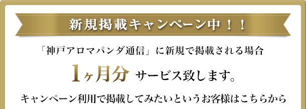 新規掲載キャンペーン中!「東京アロマパンダ通信」に新規で掲載される場合、1ヶ月サービス致します。キャンペーン利用で掲載してみたいというお客様はこちらから