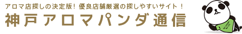 神戸のメンズエステや出張マッサージ店を探してるなら【神戸アロマパンダ通信】