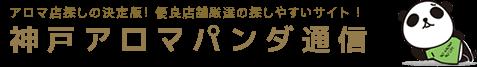 foresty~フォレスティのパンダNEWS『☆OPEN記念☆』